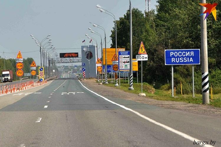 Белорусы могут пересечь границу РФ?