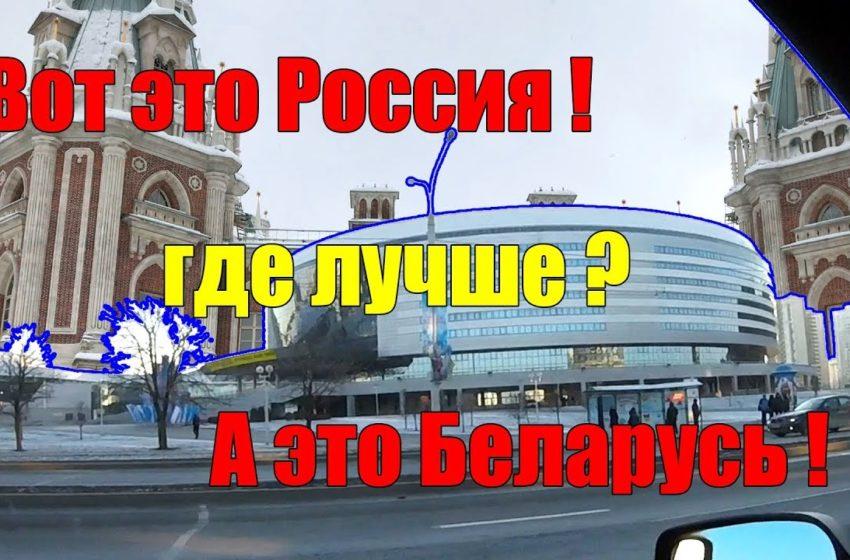 В чем разница между Россией и Беларусью. И где жить лучше?