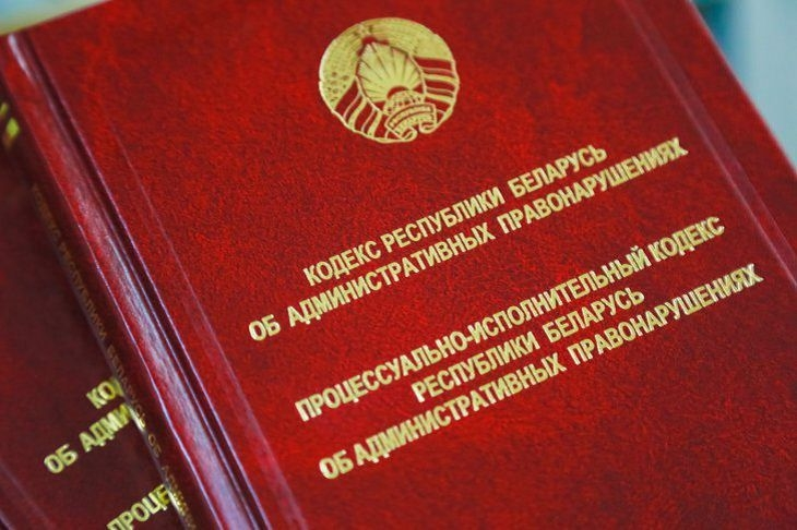 Реакция на правонарушения станет жестче. О новой редакции КоАП Беларуси