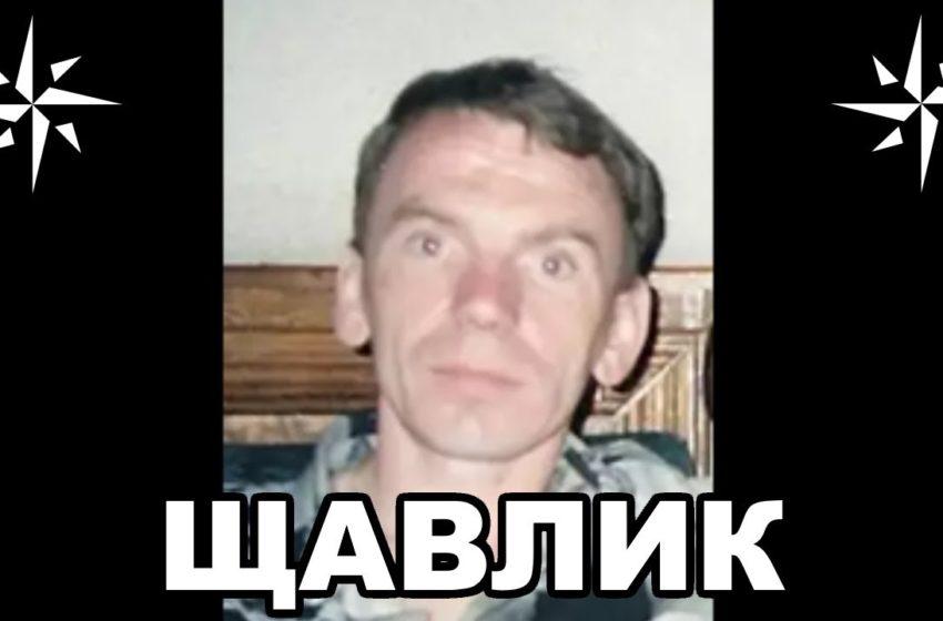 Кто такой «Щавлик» и чем он известен в криминальном мире Беларуси