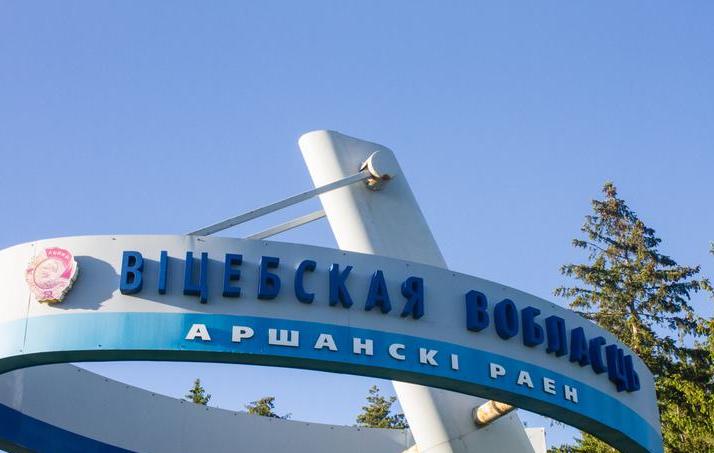 Беларусь меняет границы? Кому это нужно и зачем?