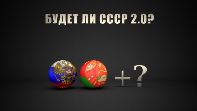 Кто еще, кроме Беларуси и России, может войти в СССР-2